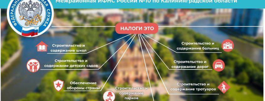 Уважаемые жители Нестеровского городского округа! Напоминаем вам о своевременной уплате налогов